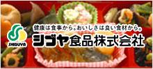 シブヤ食品株式会社